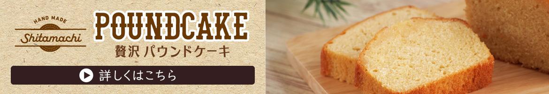 贅沢パウンドケーキの紹介ページへ