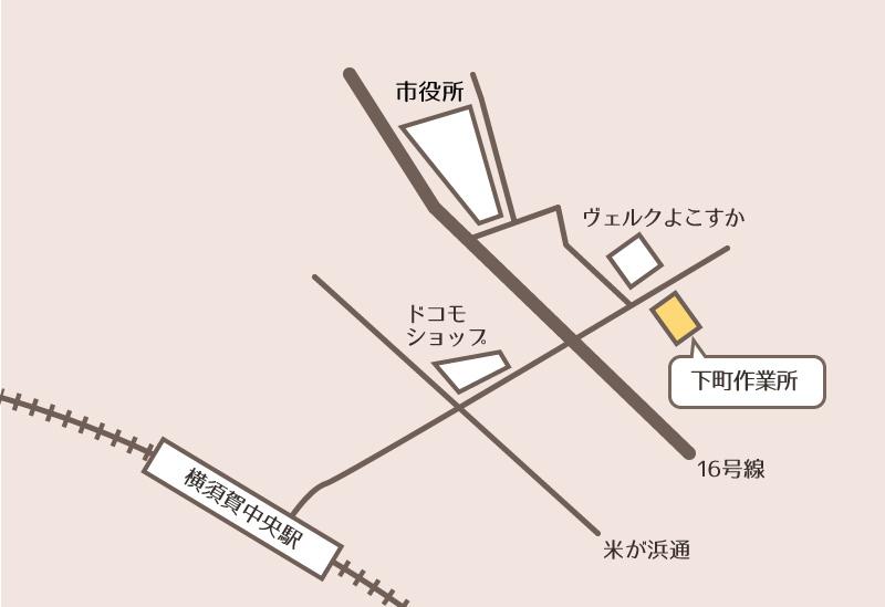 下町作業所は京急横須賀中央駅から徒歩7分、ヴェルクよこすかの向かいにございます。