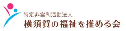 特定非営利活動法人 横須賀の福祉を推める会